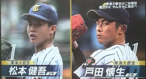 【朗報】東海大菅生のエースだったのに中退した戸田、今年のドラフト候補になっていた