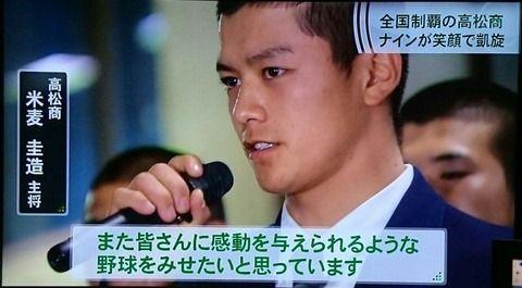 【速報】甲子園優勝校の主将が高校を卒業した結果ww