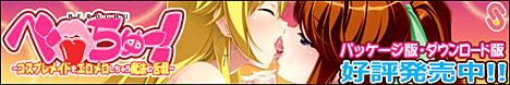 ベロちゅー!~コスプレメイドをエロメロしちゃう魔法の舌戯~