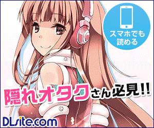 DLsiteAndroid版美少女ゲーム
