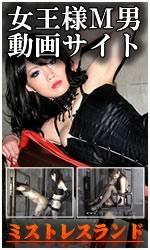mistress150x250c