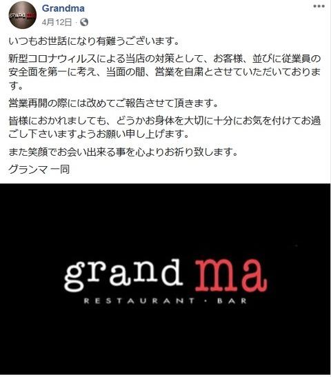 granma2