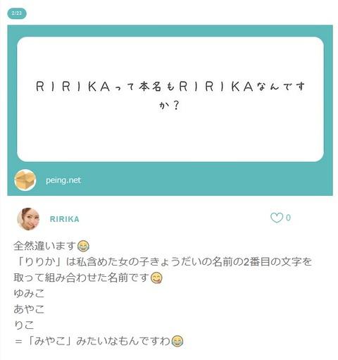 ririka2