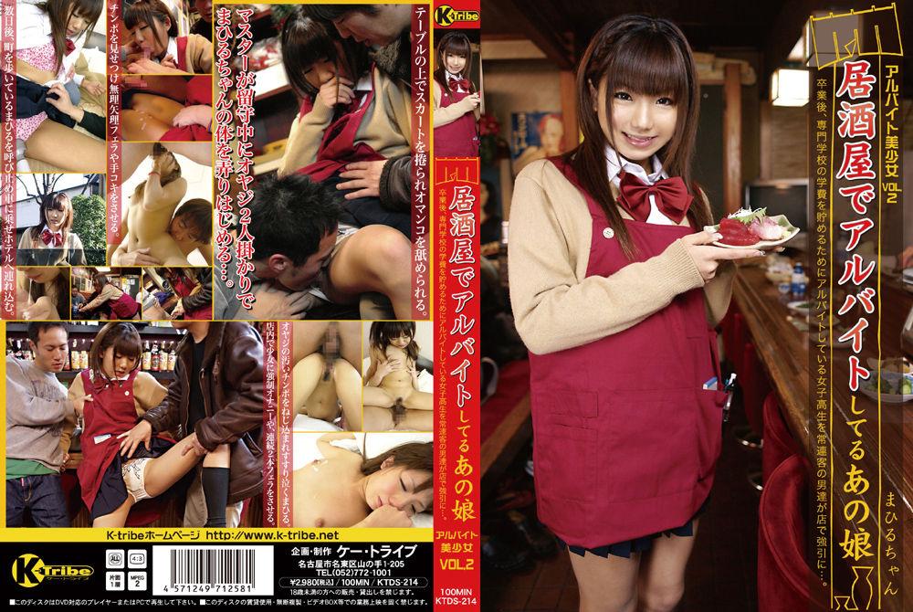 アルバイト美少女 VOL.2