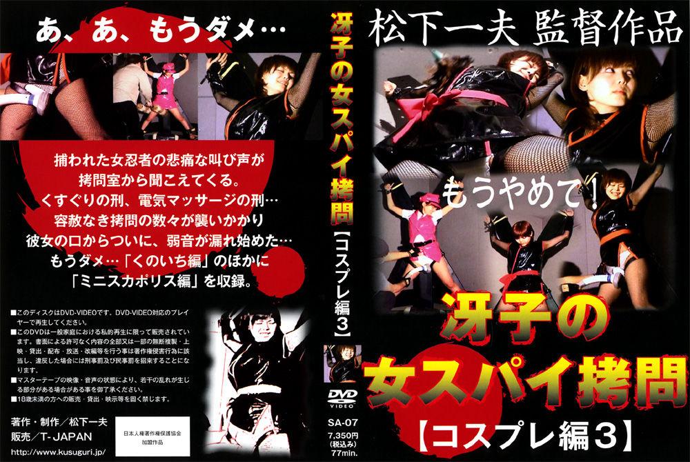 冴子の女スパイ拷問 コスプレ編3