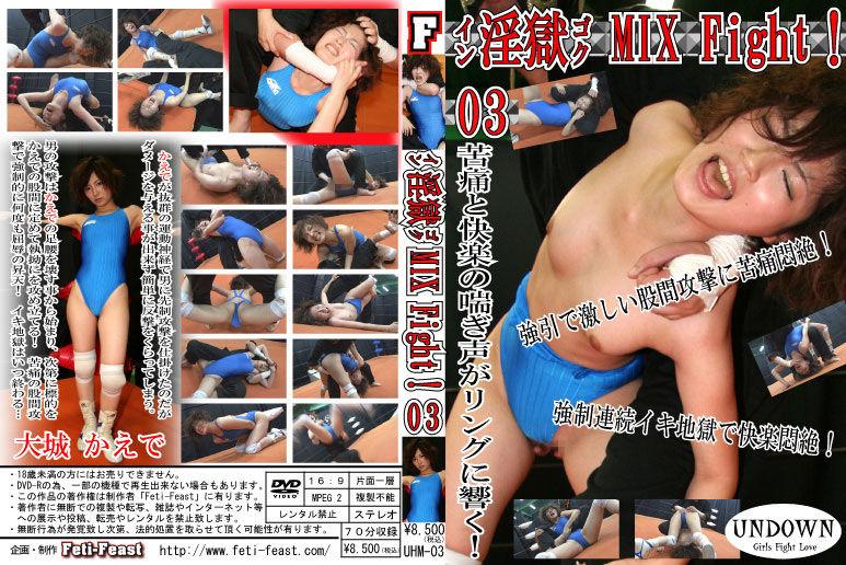 淫獄 MIX Fight!03