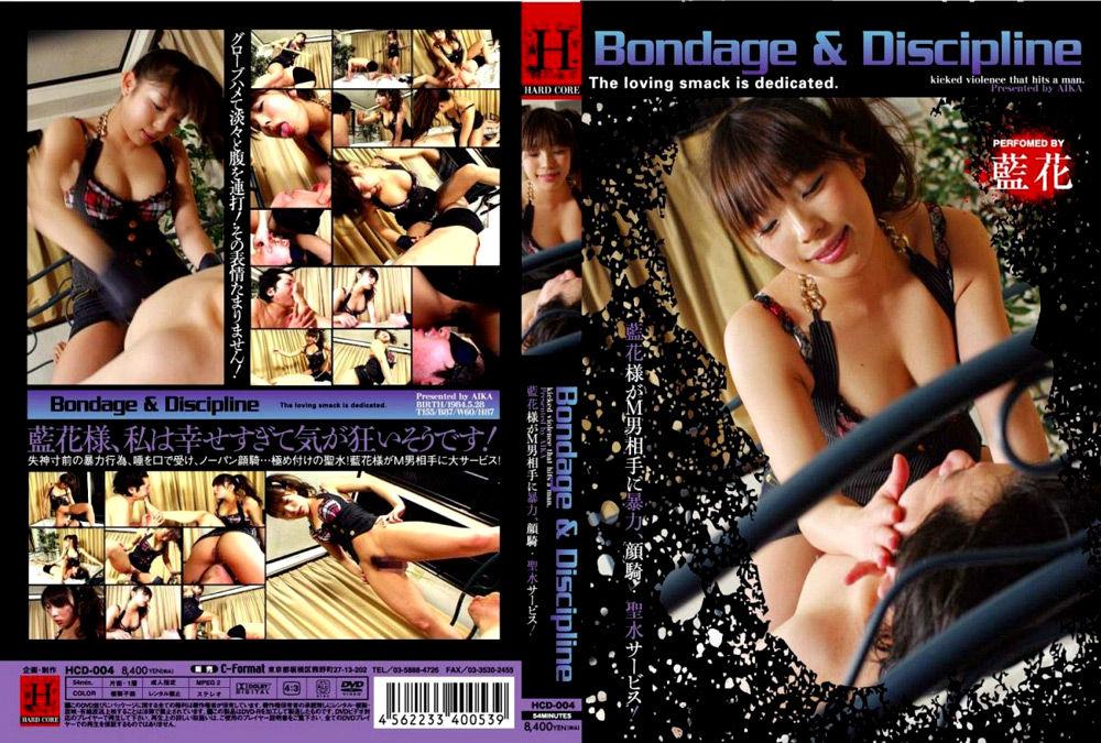 Bondage & Discipline