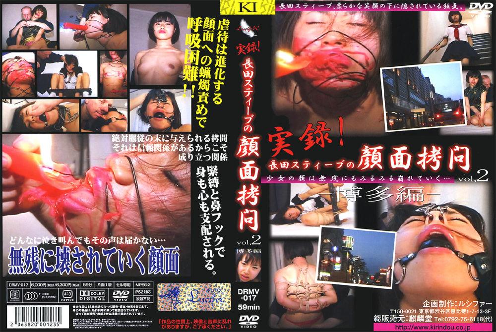 実録!長田スティーブの顔面拷問2