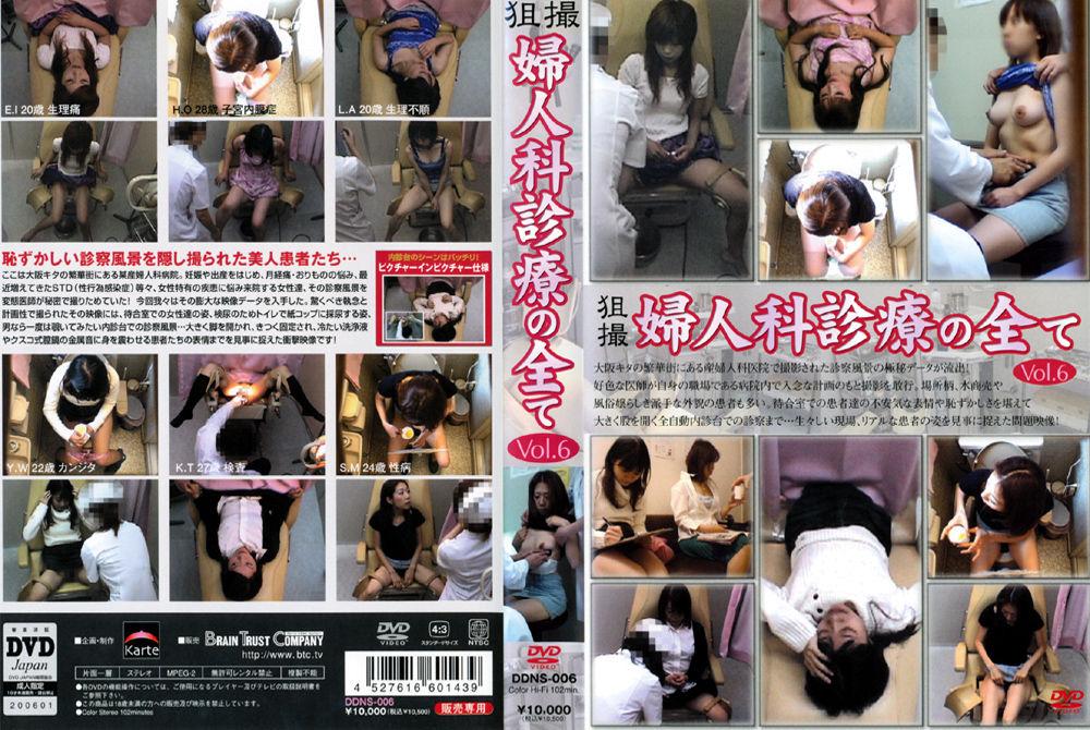 婦人科診療の全て Vol.6