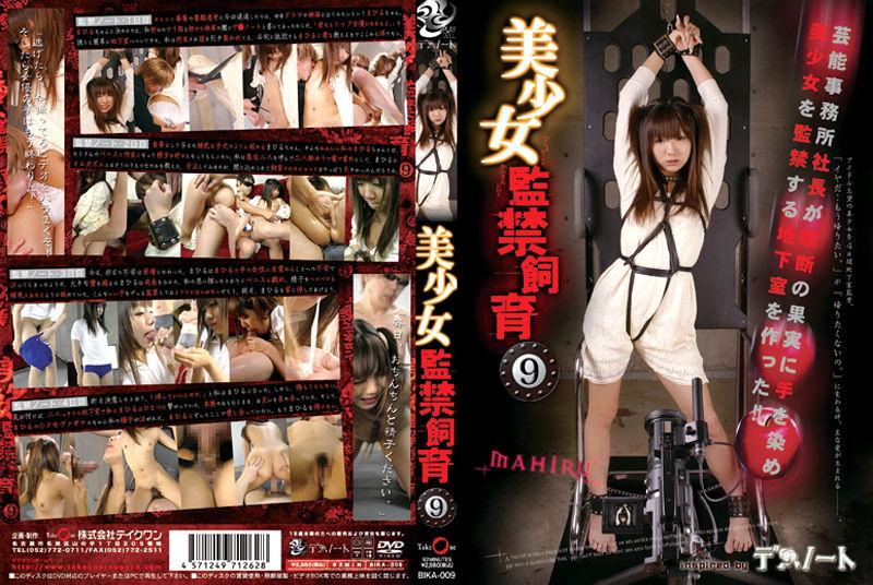 美少女監禁飼育9