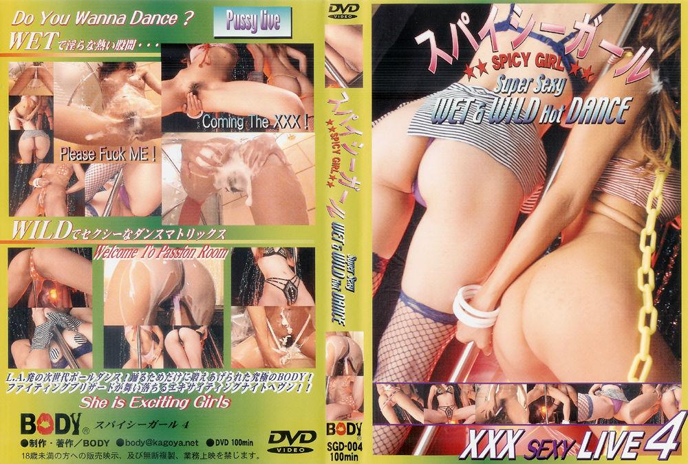 スパイシーガール XXX SEXY LIVE4