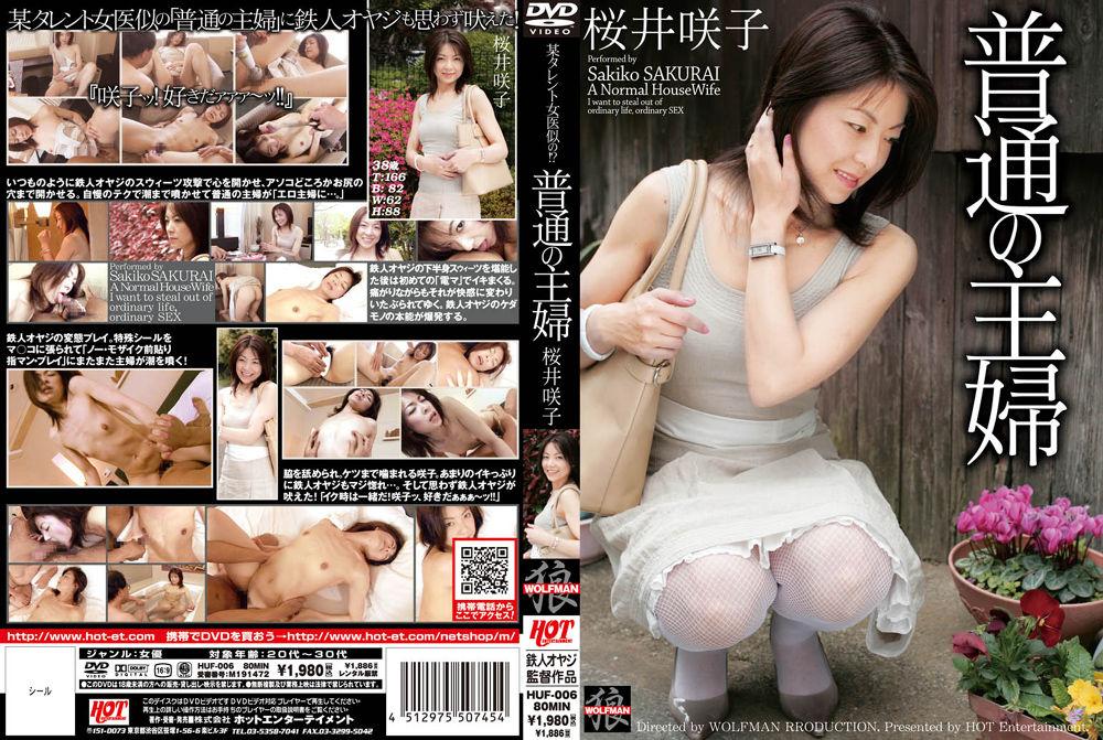 普通の主婦 桜井咲子