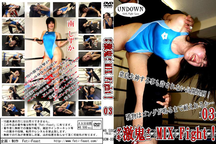 激鬼 MIX Fight!03