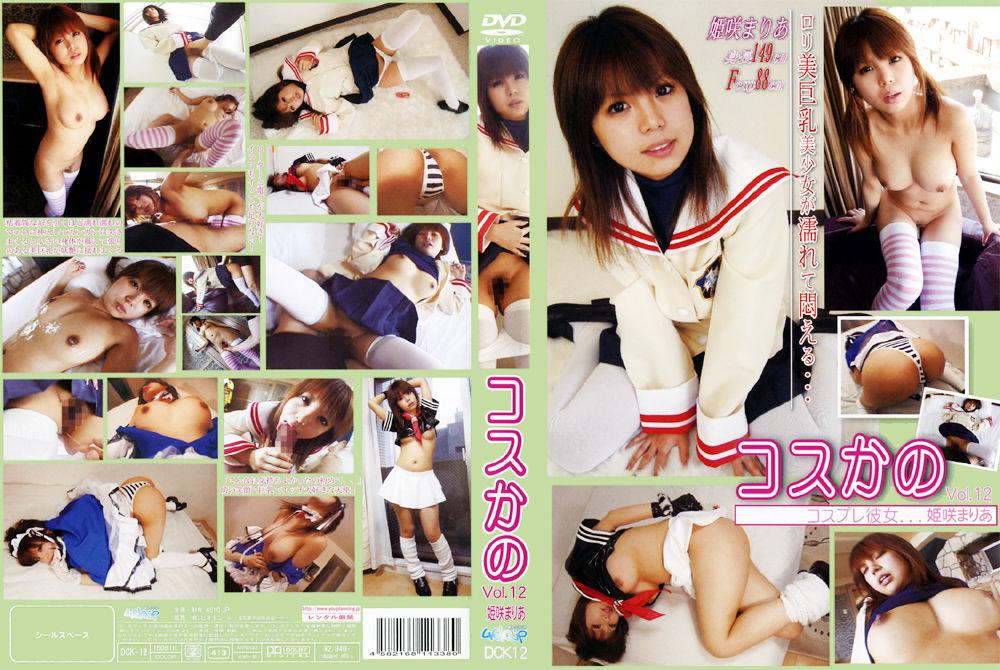 コスかの Vol.12 コスプレ彼女…姫咲まりあ
