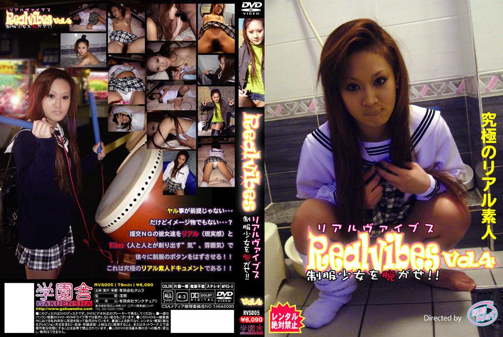 RealVibes 制服少女を脱がせ!! Vol.4