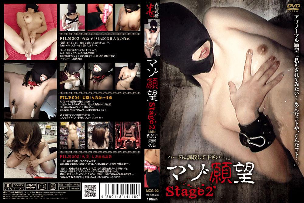 マゾ願望 stage2