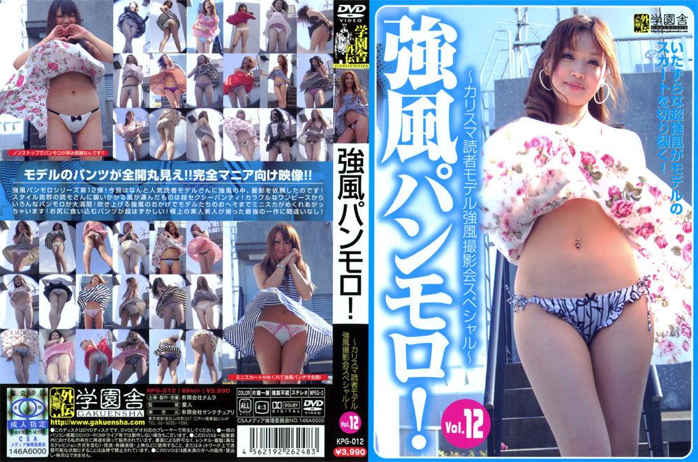 強風パンモロ! Vol.12