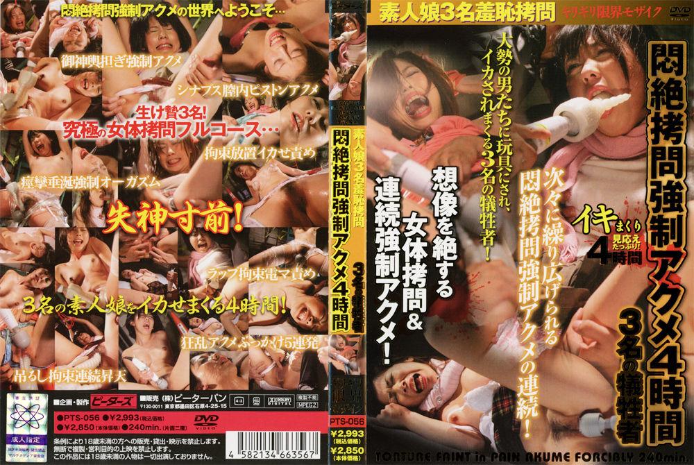 悶絶拷問強制アクメ4時間 素人娘3名羞恥拷問