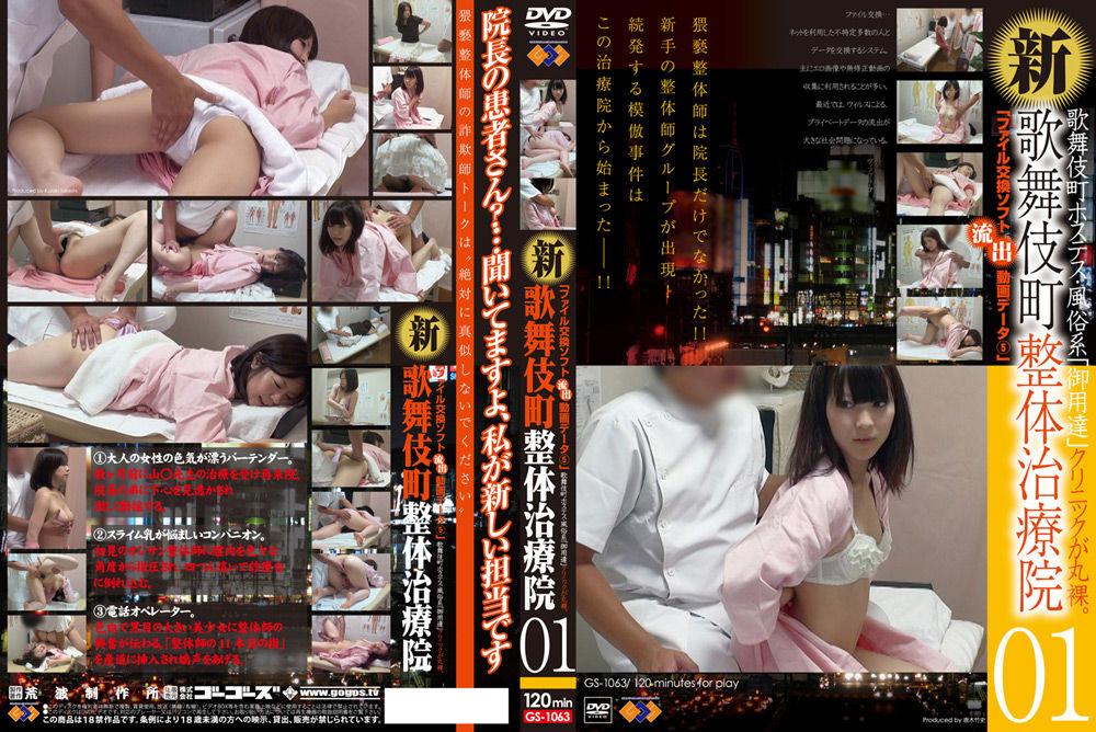 新・歌舞伎町整体治療院01