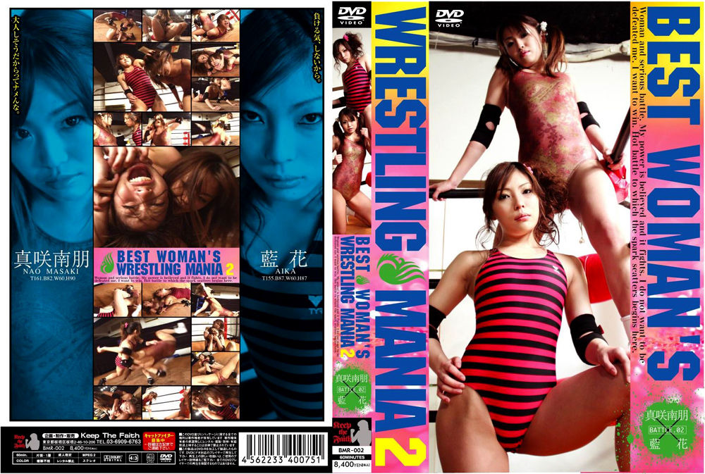 BEST WOMAN'S WRESTLING MANIA2