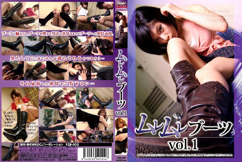 ムレムレブーツ vol.1