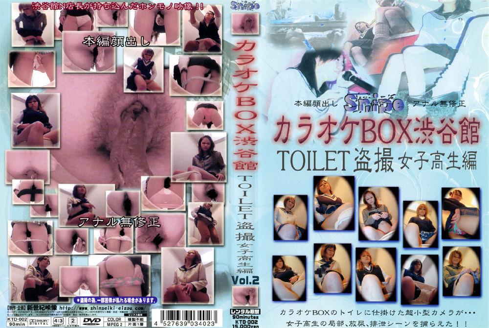 カラオケBOX渋谷館 TOILET盗撮 女子校生編 Vol.2