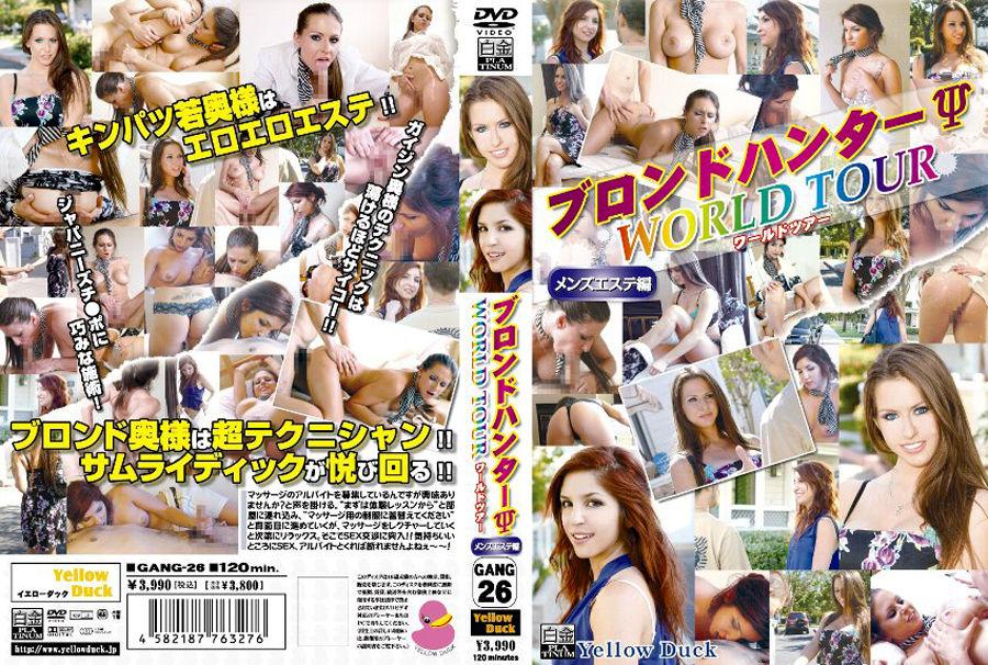 ブロンドハンター WORLD TOUR6