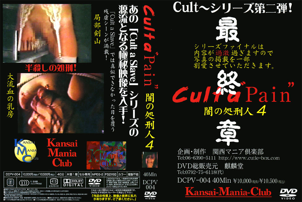 Cult a Pain 闇の処刑人4