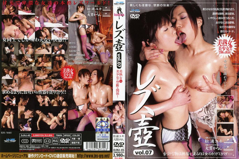 レズ壺 vol.07 美熟女VS美少女の禁断な関係