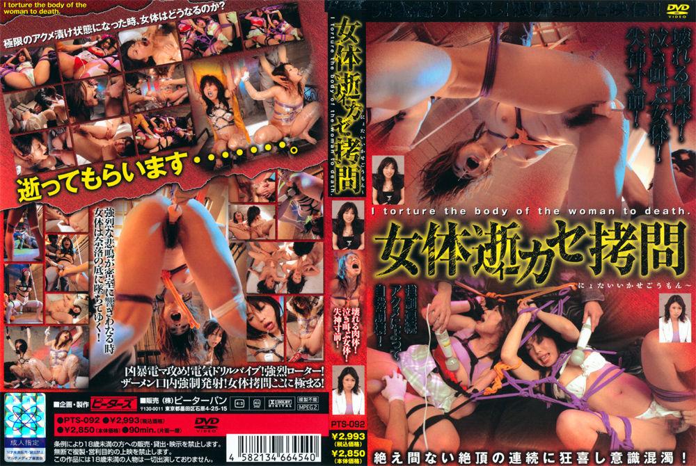 女体逝カセ拷問