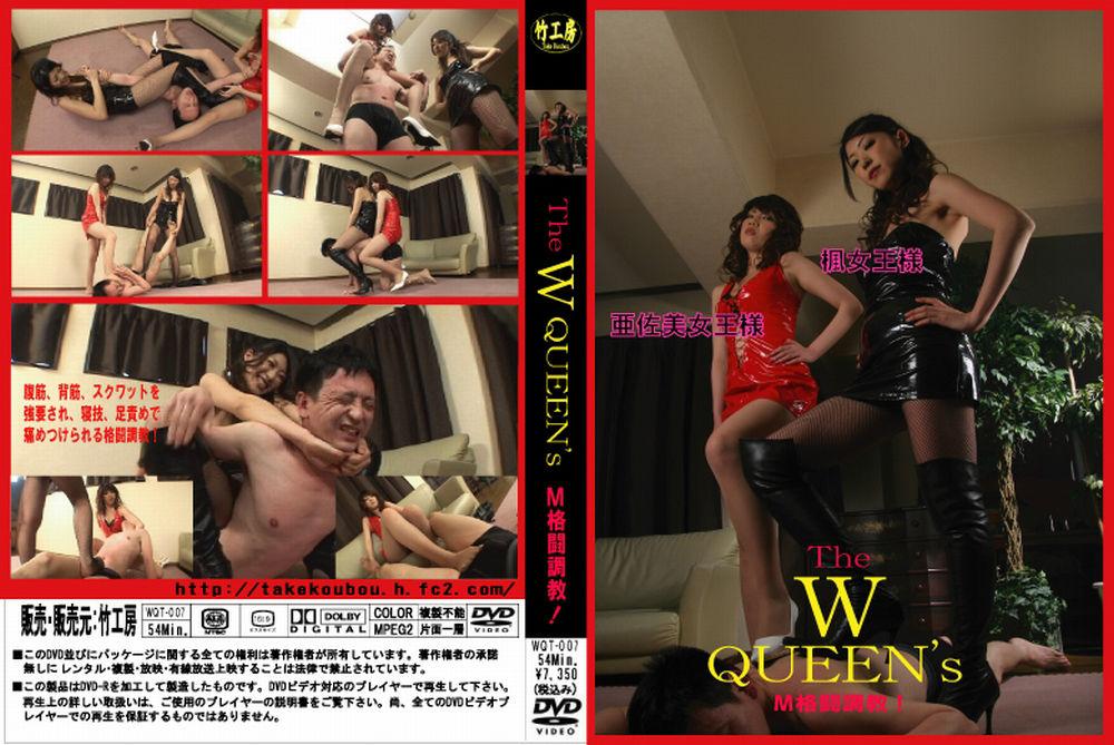 The W QUEEN's M格闘調教!