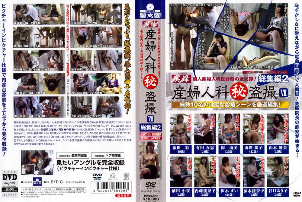 産婦人科(秘)盗撮7