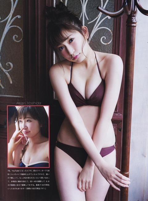 吉田朱里 (32)