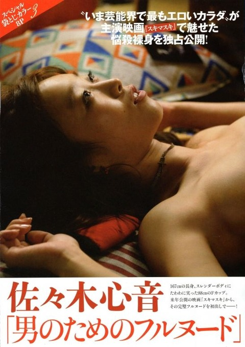 佐々木心音 (29)