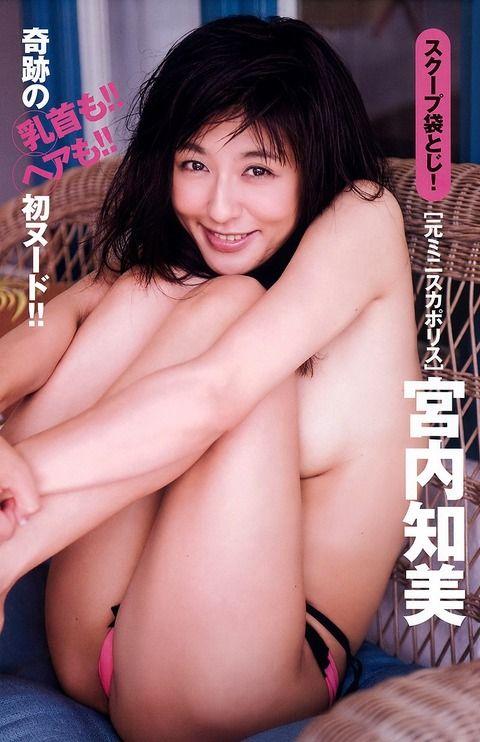宮内知美 (36)