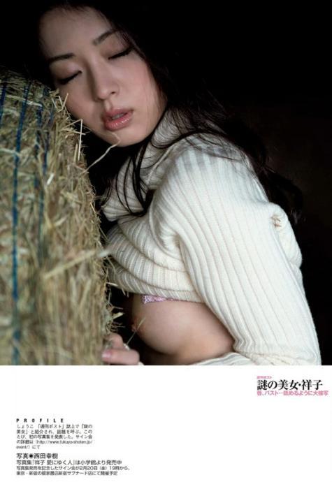 syouko (1)