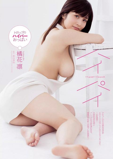 橘花凛 (35)
