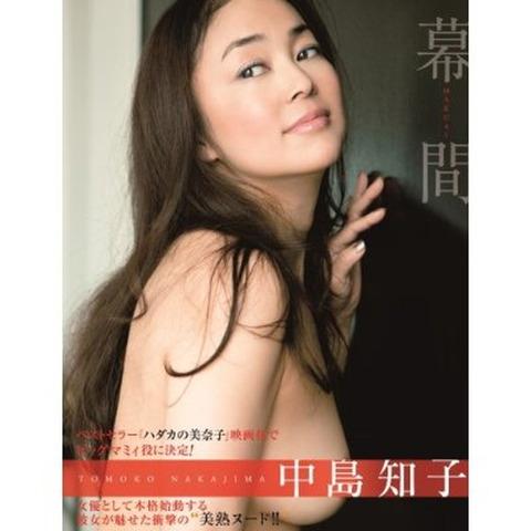 nakajima (28)
