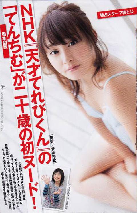 橋本甜歌 (28)
