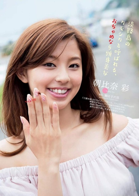 朝比奈彩 (46)