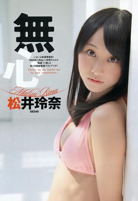 松井玲奈 (10)