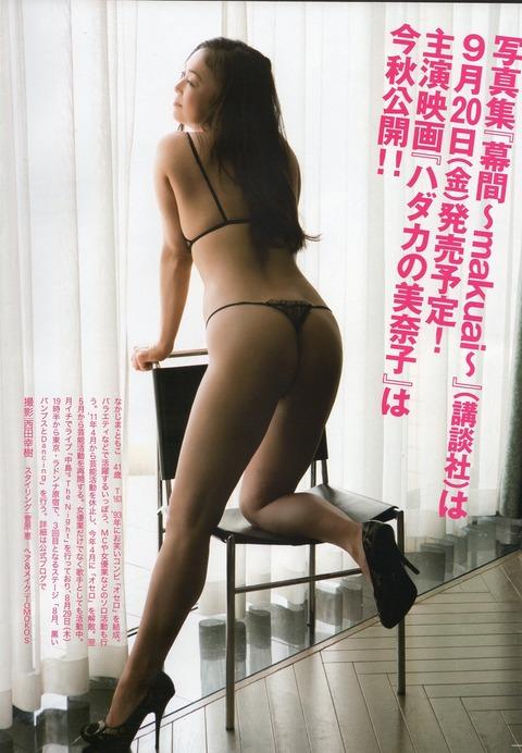 nakajima (5)