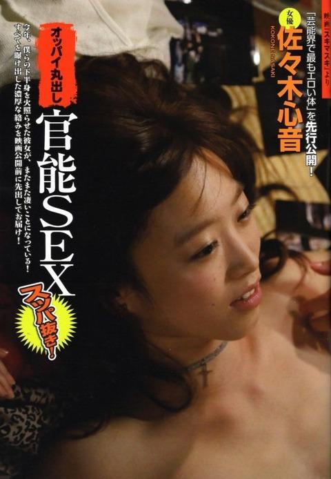 佐々木心音 (31)