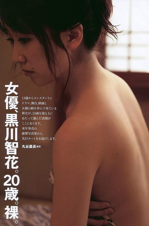 黒川智花 (13)