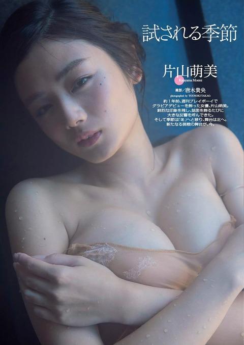 片山萌美 (59)