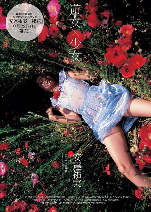 adachi_yumi (82)