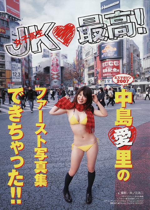 中島愛里1 (1)