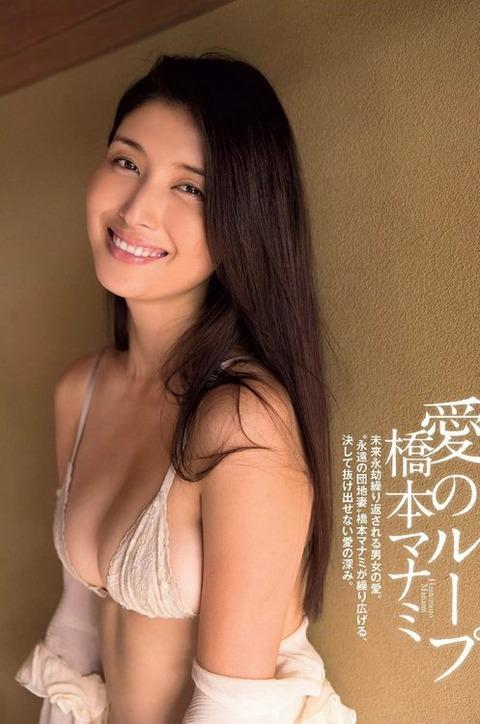 橋本マナミ (29)