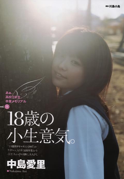 中島愛里1 (25)