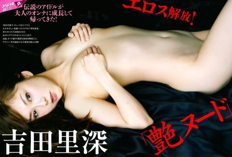 吉田里深 (1)